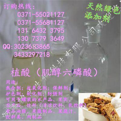 供应99%锦义牌食品级植酸(肌醇六磷酸)cas