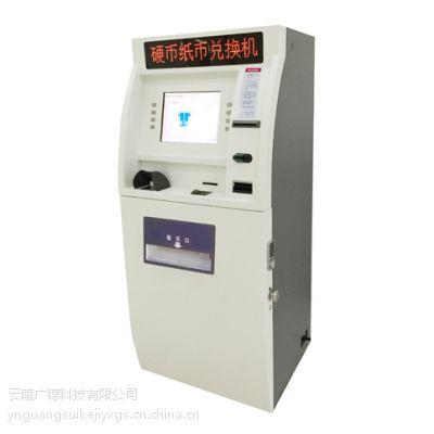 金瑞纸硬币兑换一体机|硬币兑换机|硬币存款兑换一体机|硬币纸币兑换一体机 |自助硬币兑换机
