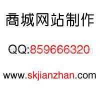 供应购物商城网站_购物类网站模板skjianzhan商城网店网站模板下载