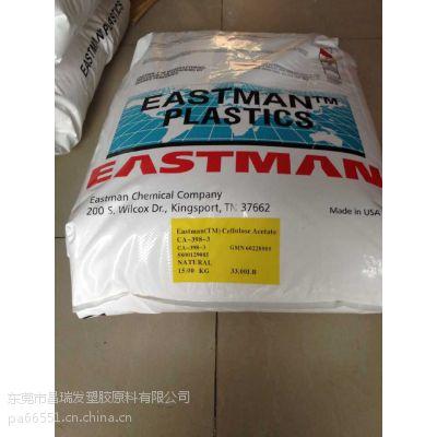 专卖CA 伊斯曼化学 CM155 韧性佳 透明级 高强度 醋酸纤维素