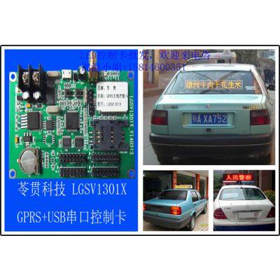 供应出租车LED无线车顶屏|的士车顶显示屏内置LED无线GPRS控制卡
