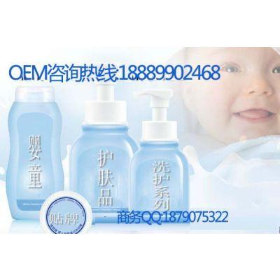 供应儿童润肤露O?EM贴牌 婴童系列护肤品代加工生产厂家