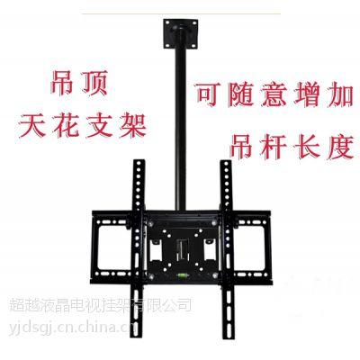 厂家直供32-65寸液晶显示器吊架/液晶电视吊架/等离子电视吊架/LED吊架