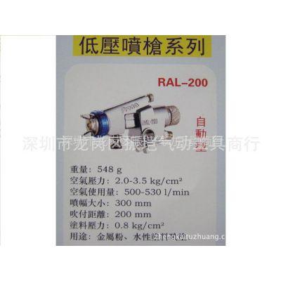 大量 供应台湾宝丽  RL-200针嘴