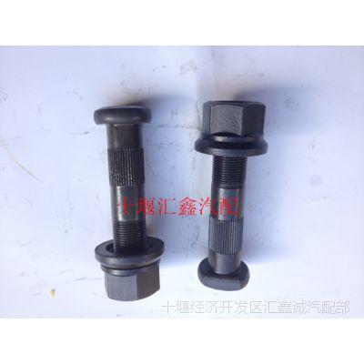 东风大力神天龙汽车配件后轮胎螺栓/螺丝总成 31ZHS01-04051