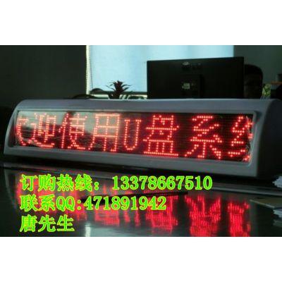 供应双面广告发布出租车led顶灯屏-的士led车载车顶显示屏