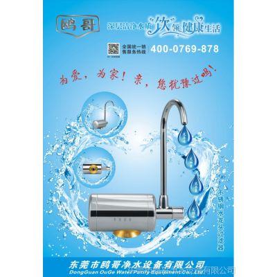 供应鸥哥家用电器 水龙头净水器 家用净水器 厨房净水器