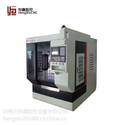 恒鑫数控C650钻铣攻牙精雕立式加工中心 低价促销