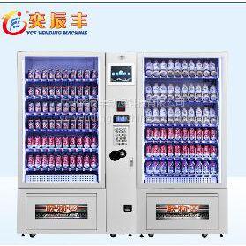 广州奕辰丰 饮料零食计生用品自动售货机自动贩卖机 厂家直销