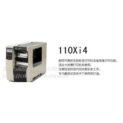 斑马标签打印机 斑马110xi4 600dpi标签打印机 斑马原装打印机 现货免费提供样机测试