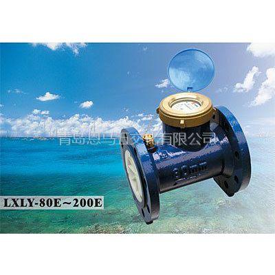 供应宁波埃美柯 水平螺翼式冷(热)水表DN80-200