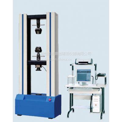 供应万能试验机 电子万能试验机 试验机 液压拉力试验机