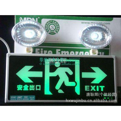 供应兀拿斯特国标消防应急灯 敏华应急照明灯 双用疏散灯 双方向