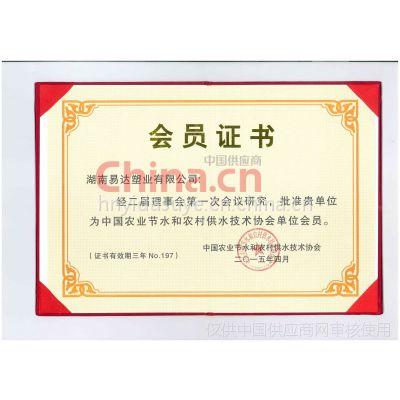 中国农业节水和农村供水技术协会会员证书