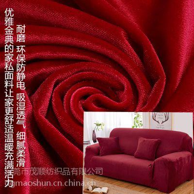 茂顺纺织专业生产144F针织面料 休闲服装绒布 中高档染色家私沙发布料 钢琴罩布料金典时尚背景墙面料