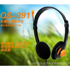 供应情声QS-391耳机 头戴式 潮 游戏语音电脑耳麦 电脑耳机批发