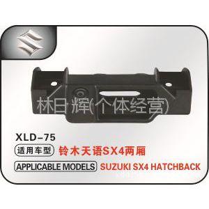 供应铃木天语SX4两厢专车专用摄像头