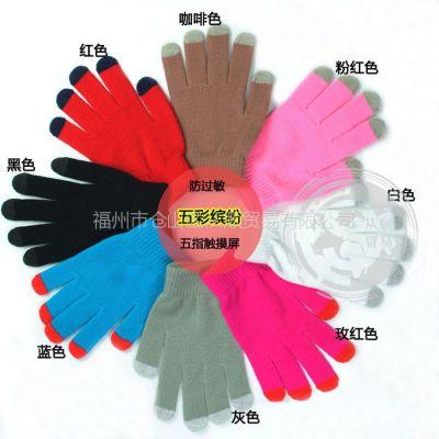 供应五指触摸屏手套 男女通用触摸屏专用手套 针织加绒 淘宝热卖