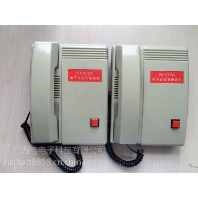 现货供应磁石电话机HC272A
