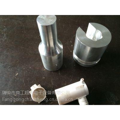 浙江温州瑞安良工超声波专业定制解决塑料配件焊接工艺夹具,铝模,美铝7075