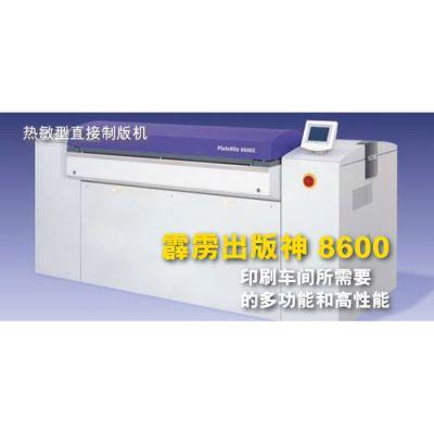供应二手SCREEN网屏PT-R8600