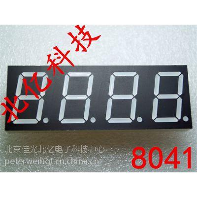 北京0.8英寸四位数码管动态共阳绿光LG8041BH