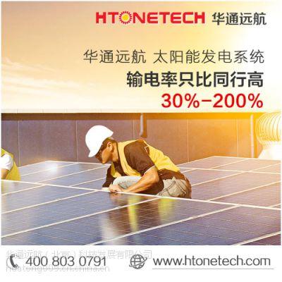 北京太阳能监控系统贵不贵?来华通远航就知道了