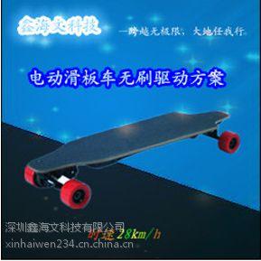 供应 鑫海文 24V350W 双驱动正弦波电动滑板无刷驱动方案