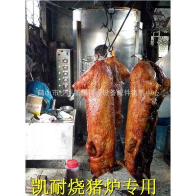 不锈钢电烧猪炉 烧鸭炉 烧鸡 花腩多用炉批发 鹤山市凯耐机械厂