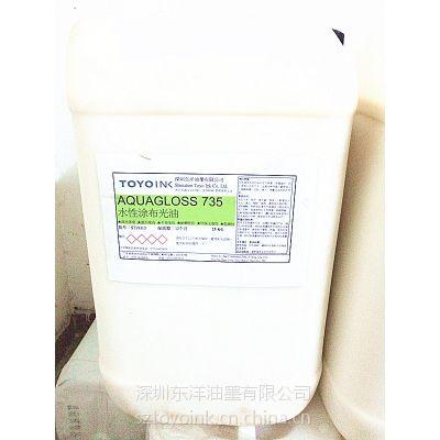 东洋油墨&印刷辅料&版房材料2&水性光油&水性哑油