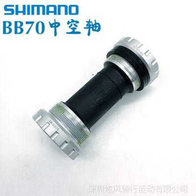 正品禧玛诺shimano BB70中空一体中轴 山地自行车中空牙盘中轴