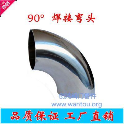供应中山90度焊接弯头广东卫生级不锈钢冲压304弯头