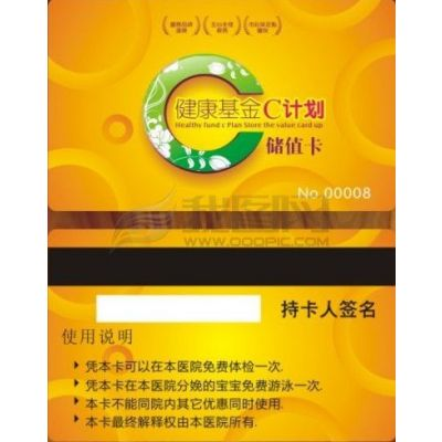 供应北京做卡厂,大兴制卡厂,大型制卡厂家会员卡制作会员卡报价会员卡批发