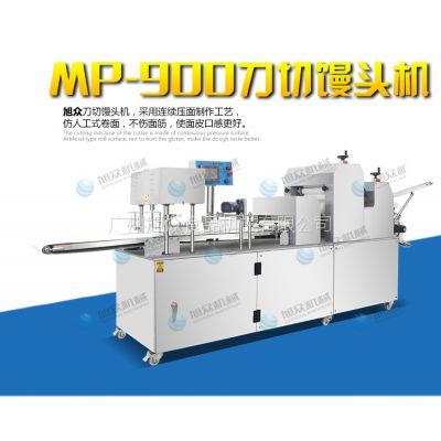 旭众MP900全自动馒头机 花卷馒头机 仿手工压面