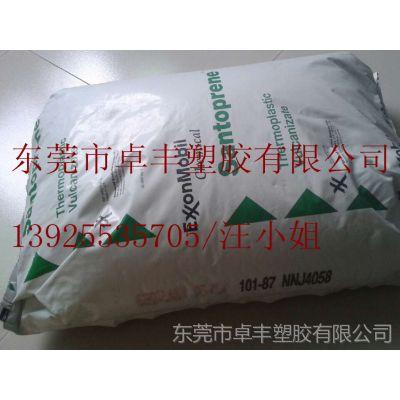 供应美国山都坪(Santoprene) TPV 101-87标准产品