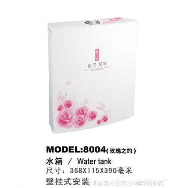 箭牌卫浴塑料水箱 统用同款玫瑰之约厂家直销OEM贴牌代理8004