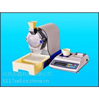北京京晶 小麦硬度测定仪 型号:JYDB100 有问题来电咨询我们