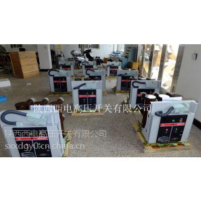 陕西西电ZN63-12户内高压真空断路器 侧装式真空断路器