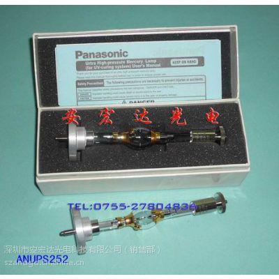 供应日本Panasnic松下 点光源ANUPS252紫外线灯管