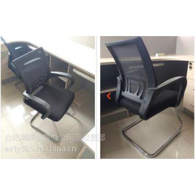 供应全新办公职员椅 合肥网格弓形椅 电脑旋转老板椅