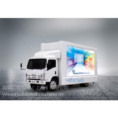 供应YES-V8五十铃底盘黄牌LED广告宣传车