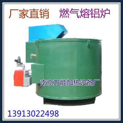 节能燃气熔铝炉 坩埚熔铝炉南京万能佳加热炉业厂家直销