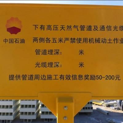 供应天然气标志桩,警示牌