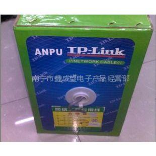 供应安潽TP-LINK网线 超五类0.5芯8铝(高导铝)305米160米可以上网