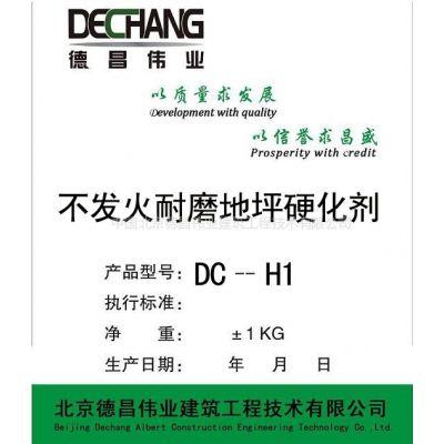 供应DC-H1不发火耐磨地坪硬化剂