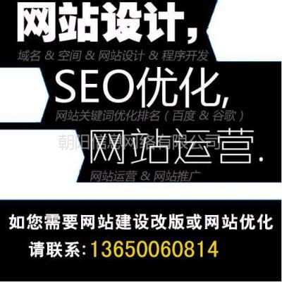 供应专业的东莞大朗网站设计