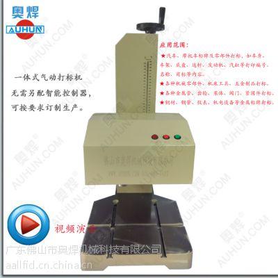 广东气动打标机金属打码机铭牌标识机金属刻字机电脑智能打号机