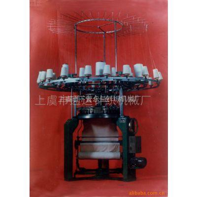 供应针织机械、羊毛针织圆机、小圆机、双面圆机