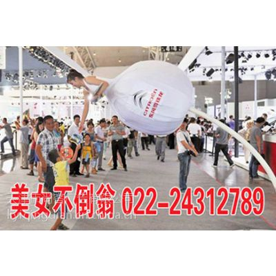 天津市文艺演出天津开业庆典提供美女不倒翁表演服务24312789