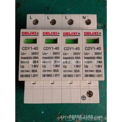DELIXI、CDY1-40、20防雷保护器配件OEM加工生产